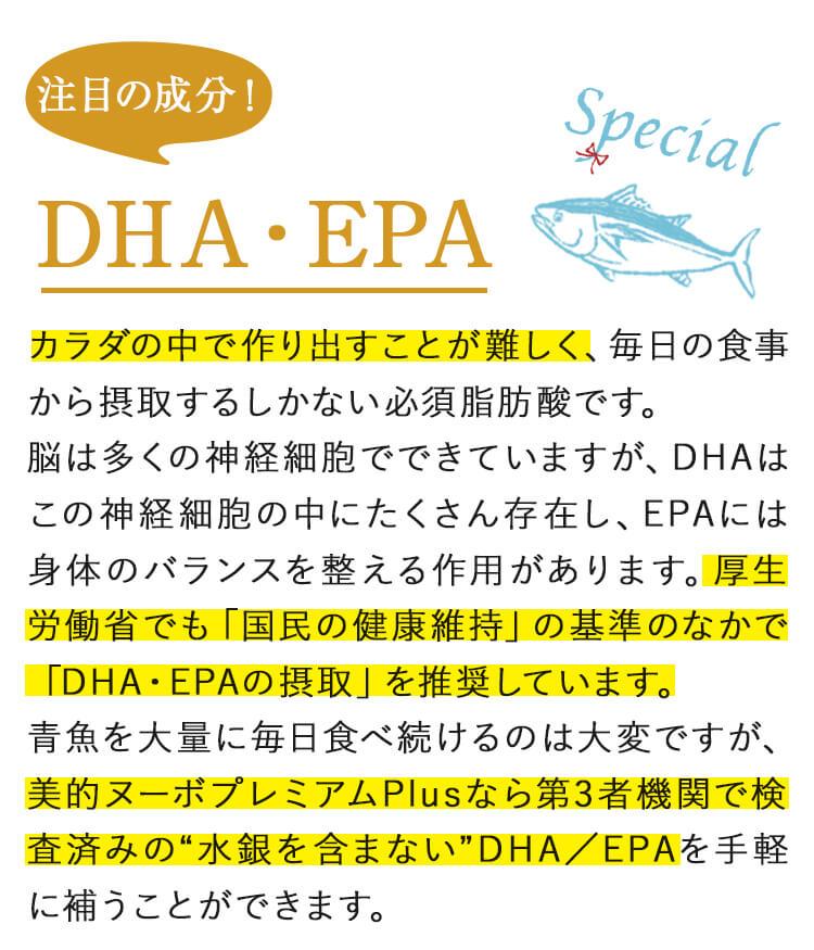 注目の成分 DHA・EPA