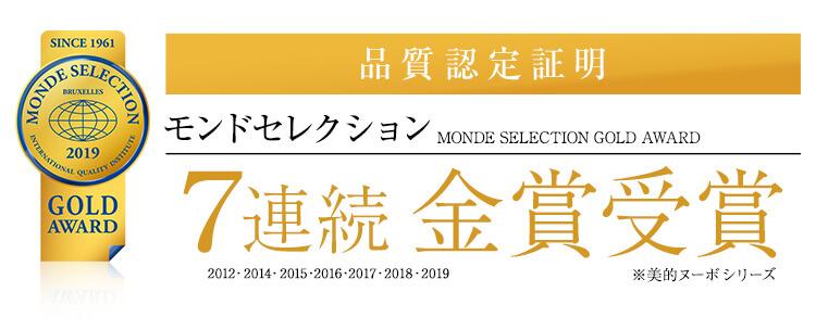 品質認定証明 モンドセレクション金賞受賞