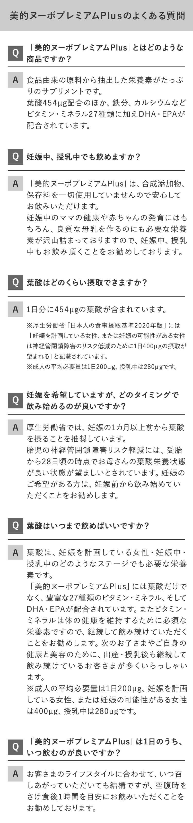 美的ヌーボプレミアムPlusのよくある質問